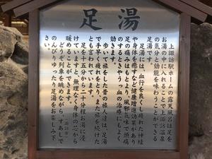 すあし(諏訪市)