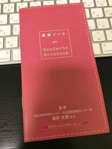 というワケで、「頭痛ノート」をもらってきました