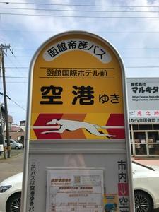 バス停のわんちゃん?もかわいい