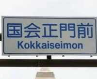 交差点名標識