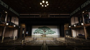 Uchiko Za Theater