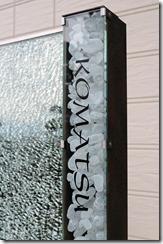 プレミアムH鋼門柱に取り付けたオリジナルサイン