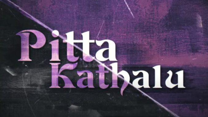 Image result for फिल्म 'पित्ता कथालु' 19 फरवरी को नेटफ्लिक्स पर रिलीज़ होने वाली हैं