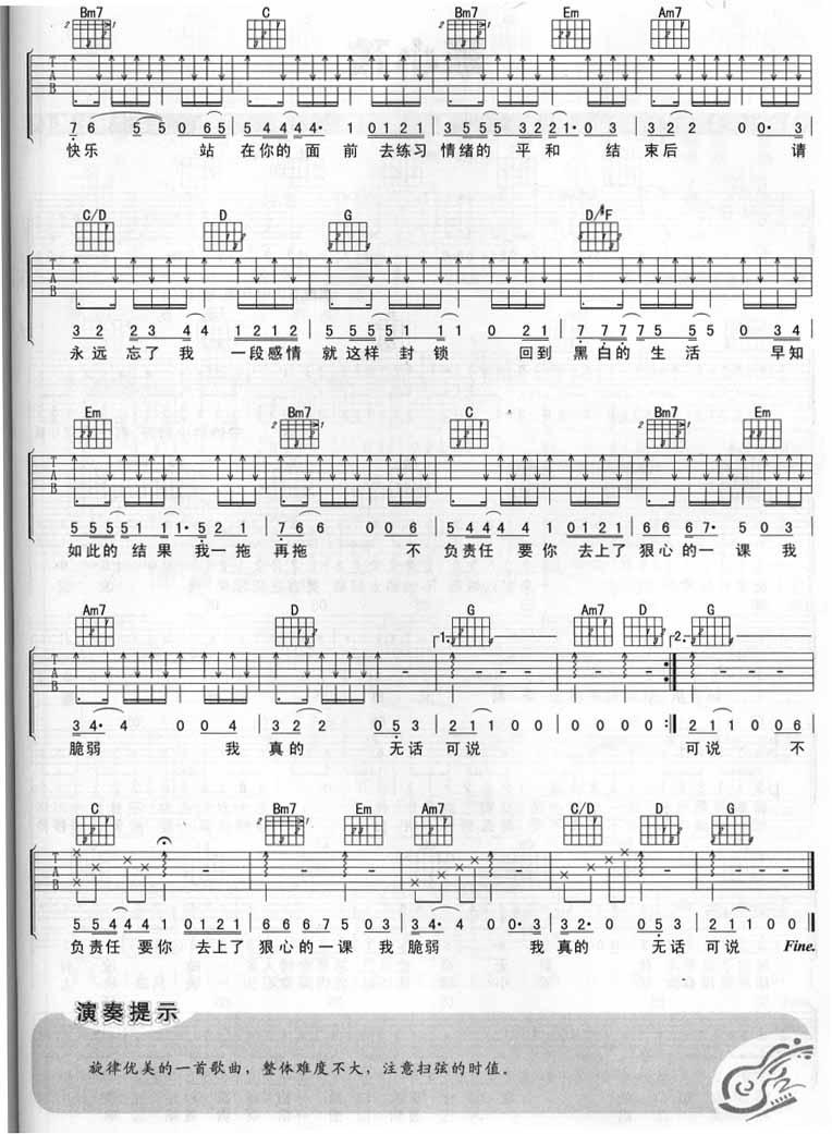 狠心的一課(吉他譜 簡譜 六線譜)—劉德華