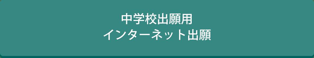 中学出願用インターネット出願