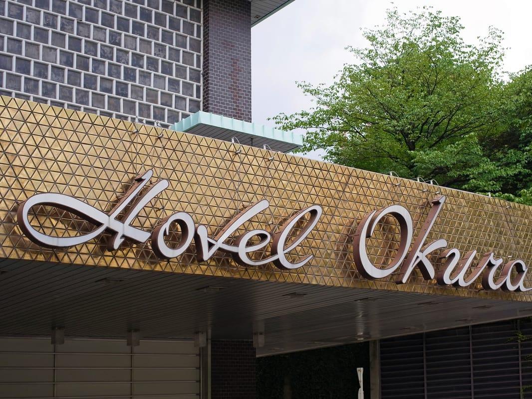 Hotel Okura - tomic's design tokyo 吳東龍の設計東京
