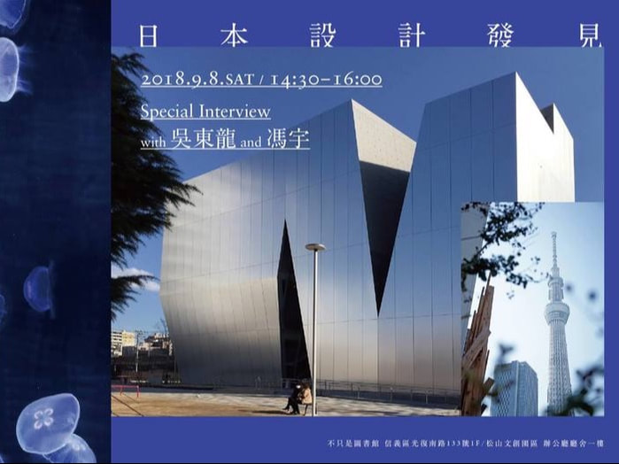 2019 - tomic's design tokyo 吳東龍の設計東京