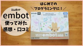 エムボット