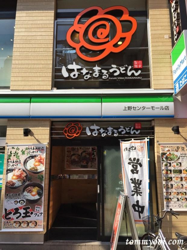 Hanamaru Udon