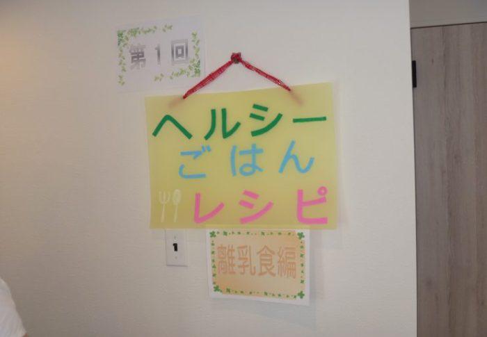 第1回 ヘルシーレシピクラス~離乳食編~