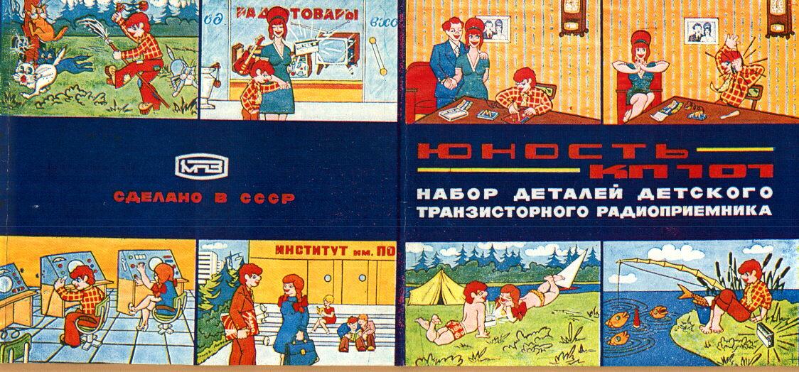 Russian Tech