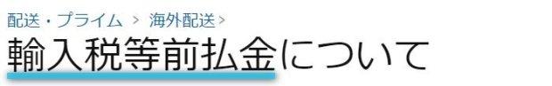 日本-関税-いくら