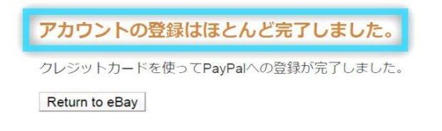 ebay-paypal-登録