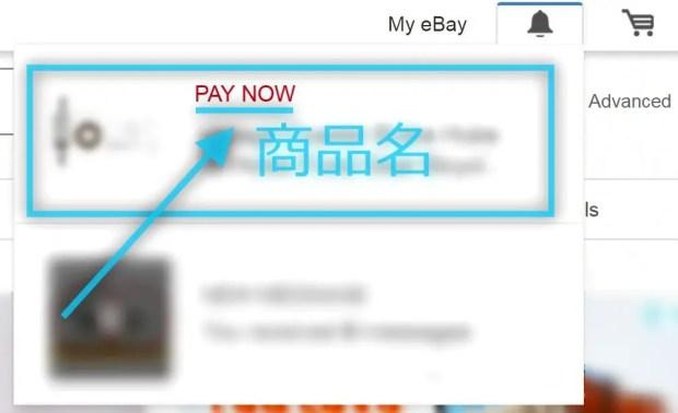 ebay-支払い-方法-paypal-以外-1