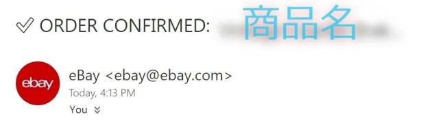 ebay-購入-流れ