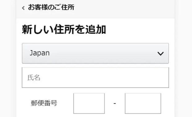 amazon 郵便番号 違う