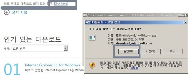 IE11-version-download-and-install-05