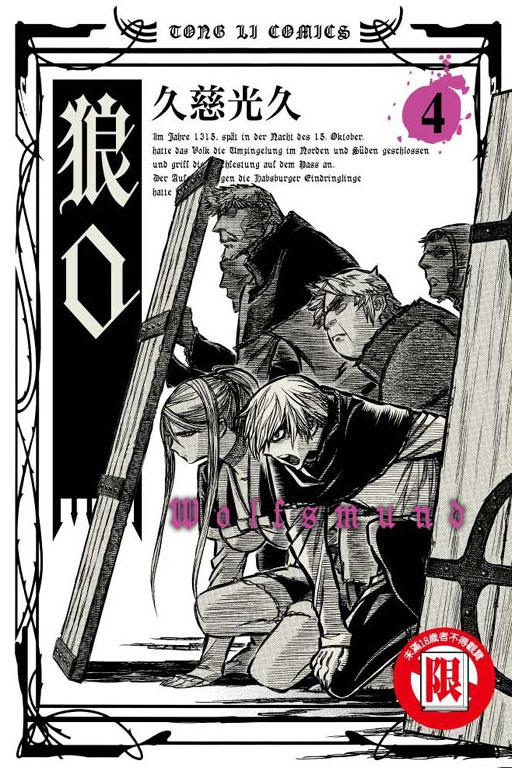 東立漫遊網|東立出版社 - 臺灣漫畫小說讀者心目中的第一品牌