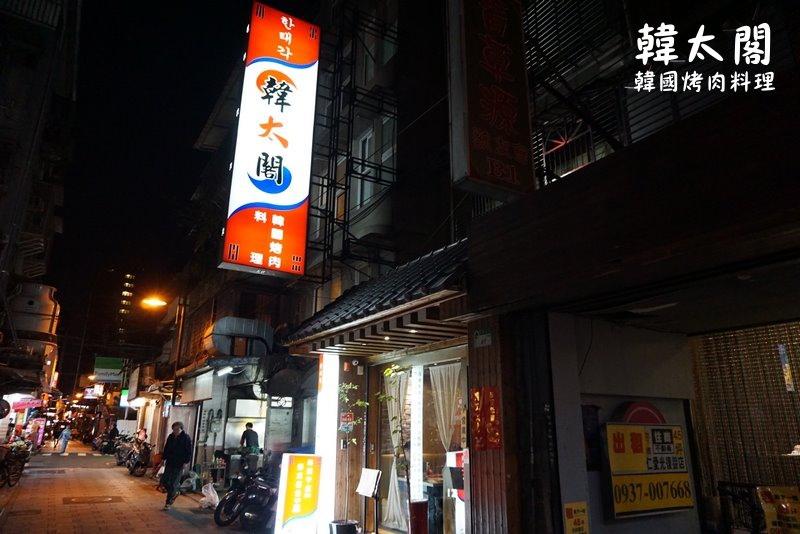 【臺北中山】韓太閣韓國烤肉料理!中山區有一條韓國餐廳街,整條都是韓式料理好酷!不用去韓國也可以韓 ...