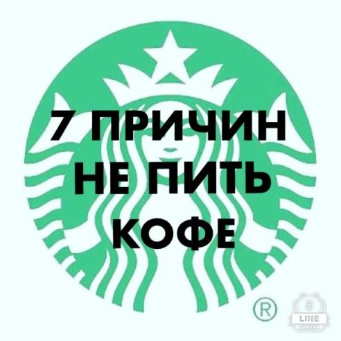 7 Причин Не Пить Кофе