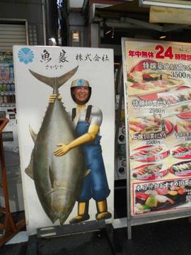Deborah posing as a tuna fisher