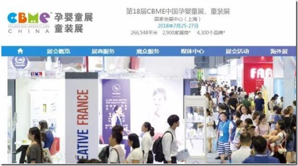 2018 CBME Pregnancy and Baby Fair Children's Wear Exhibition