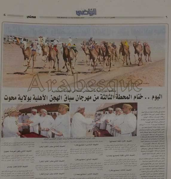 Oman newspaper – gives coverage to Colin and Graham's involvement in a race (bottom left