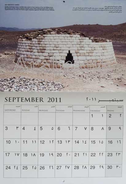 UNESCO 2011 Oman