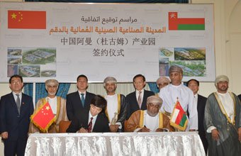 Ali Shah of Wanfang and Yahya Al Jabri of Ad Duqm Economic Zone sign the initial agreement in 2016