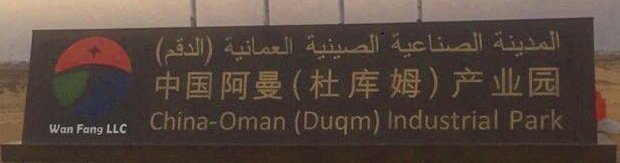 China-Arab Wanfang Sign at Ad Duqm Port and Free Trade Zone