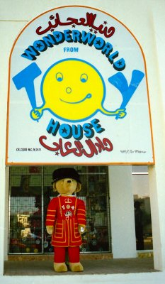 Special Visitor to Toy House