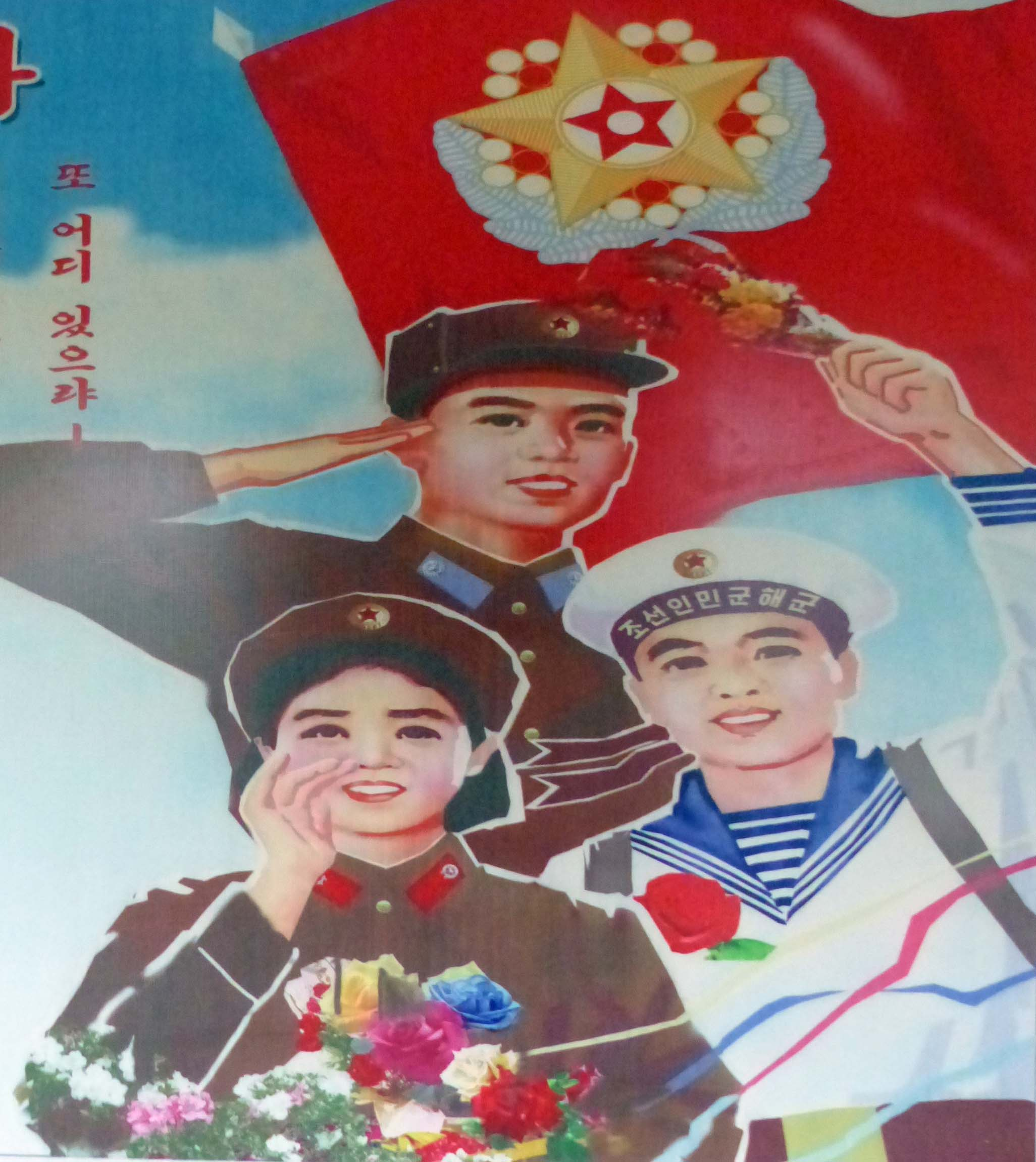 Propaganda poster with young people in military uniform