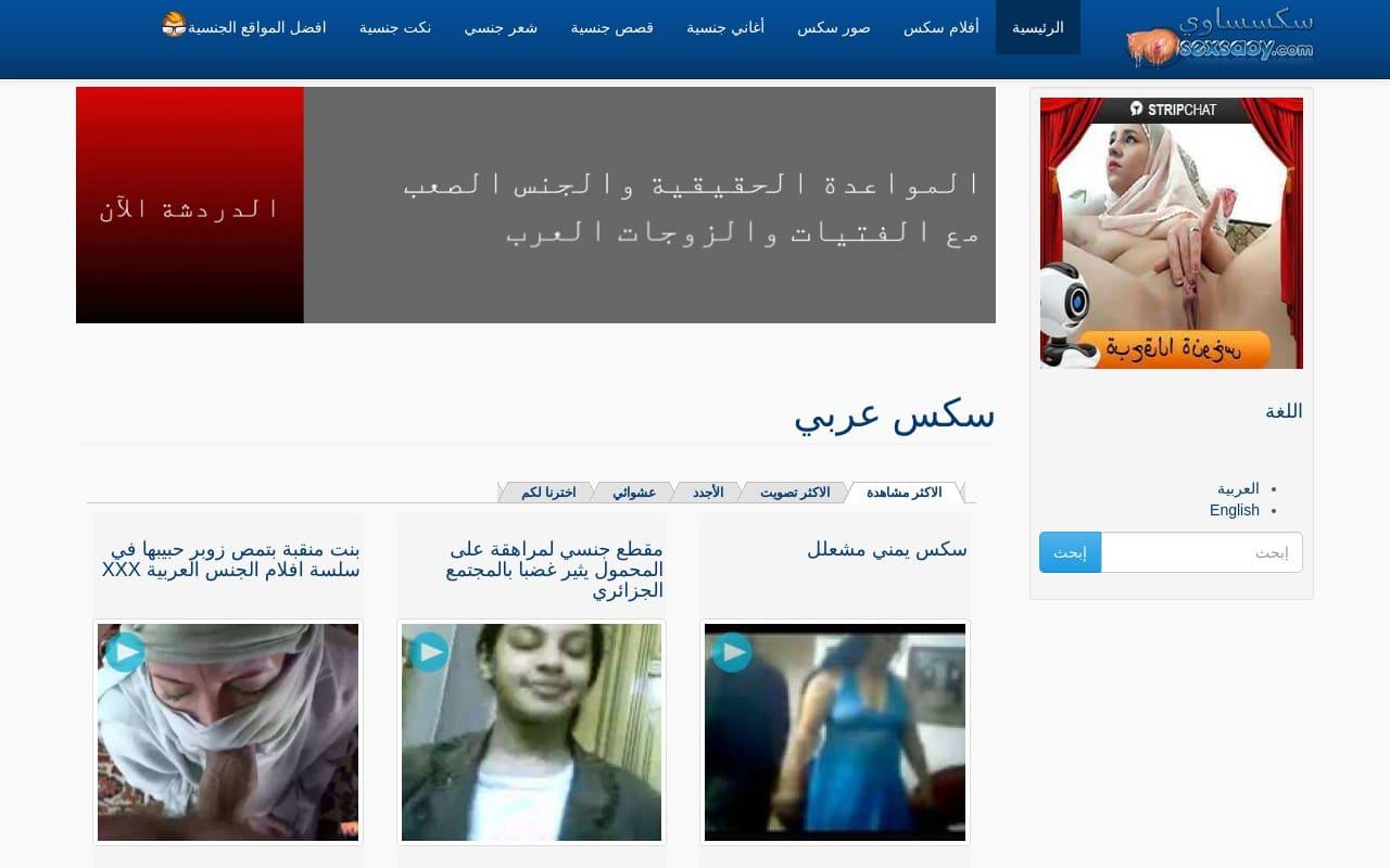 Sexsaoy - top Arab Porn Sites List