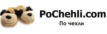 PoChehli