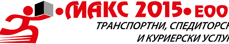 Транспортна фирма Макс 2015 ЕООД