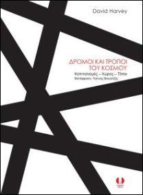 DROMOI_KAI_TOPOI_TOY_KOSMOY_220x300_BORDER