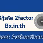Reset Authenticator