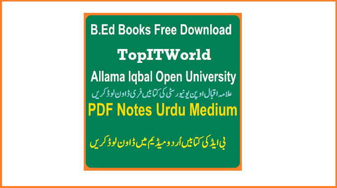 Allama Iqbal Open University AIOU B.ed Books for Urdu Medium Students