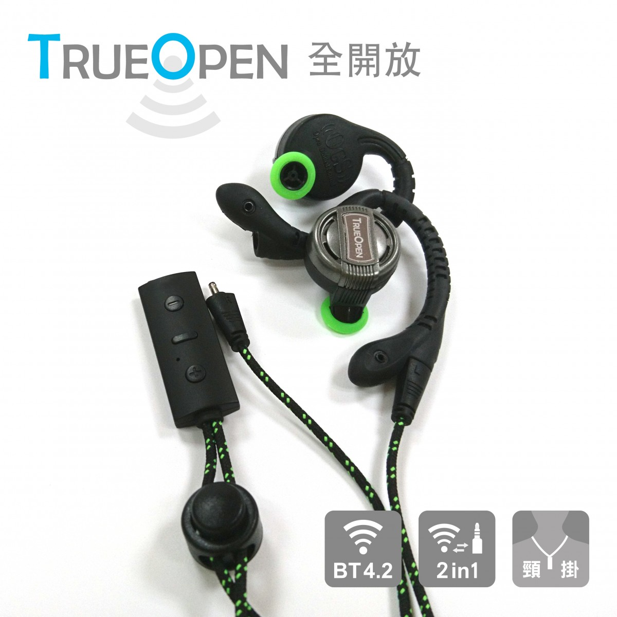 TOPlay聽不累 二合一藍牙耳機 螢光綠-防潑水 頸掛式 工作 運動 直播耳機-[BT001] - ★TrueOpen 頸掛式藍牙耳機★