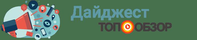 дайджест топобзор - бесплатная онлайн-конференция