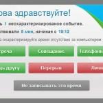 oflayn-zapros1