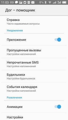 необычное приложение