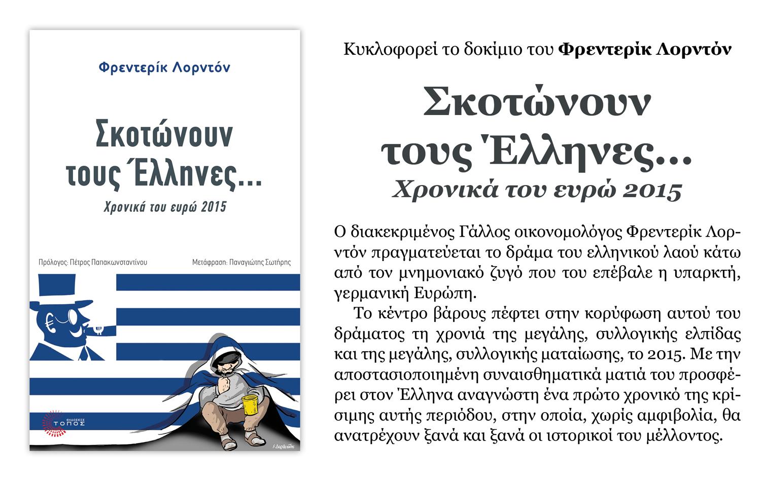 Σκοτώνουν τους Έλληνες: χρονικά του ευρώ 2015