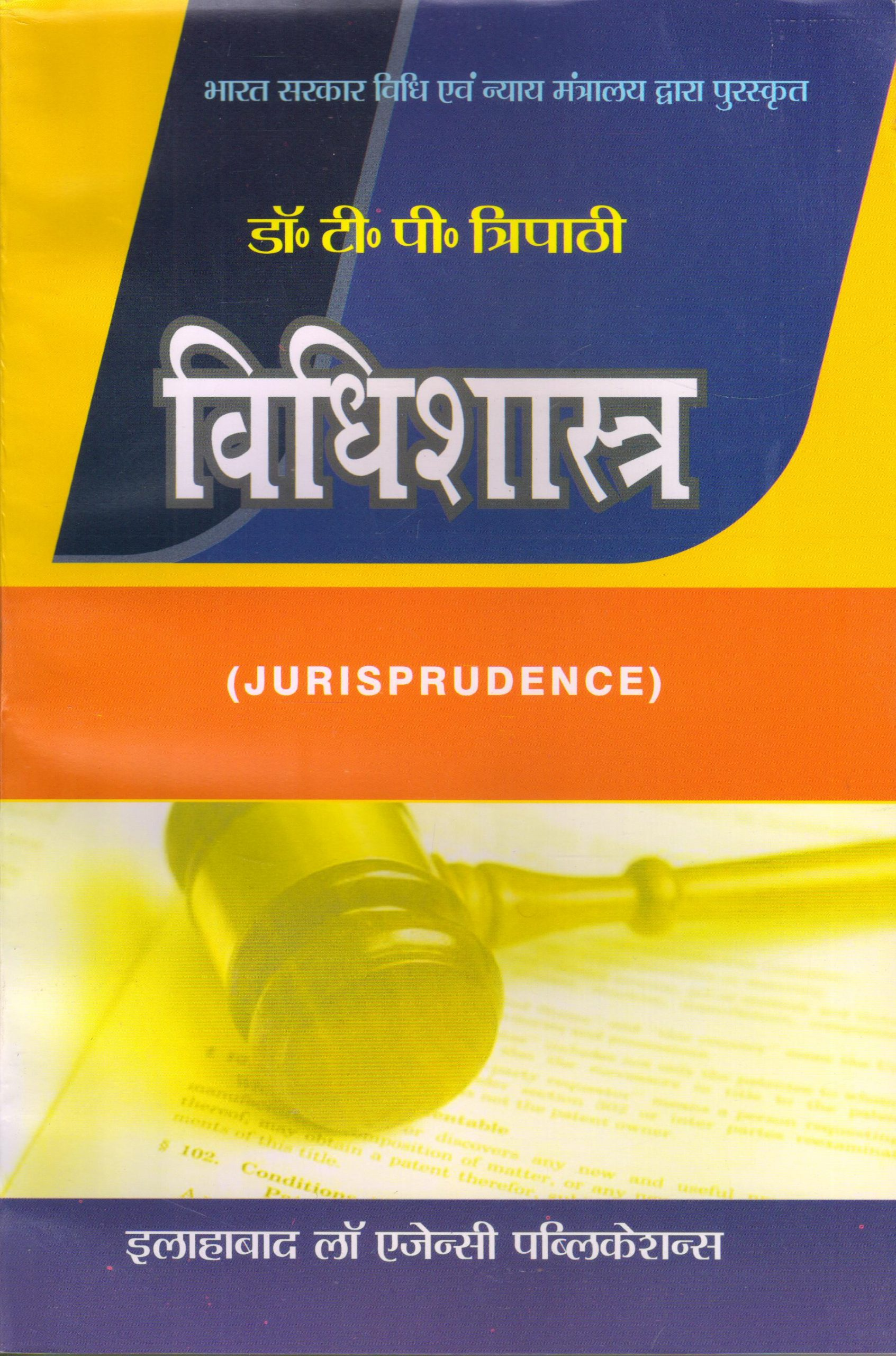 CLAP's Jurisprudence in Hindi by Dr. T. P. Tripathi Edition 20