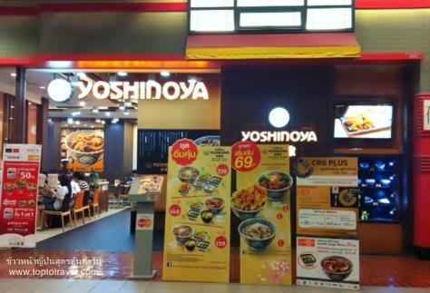Yoshinoya0