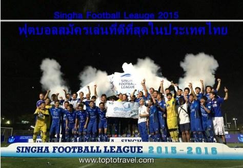 Singha Football League