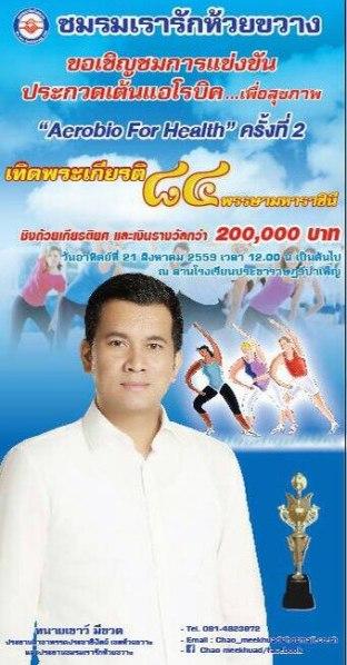 Aerobic For Health