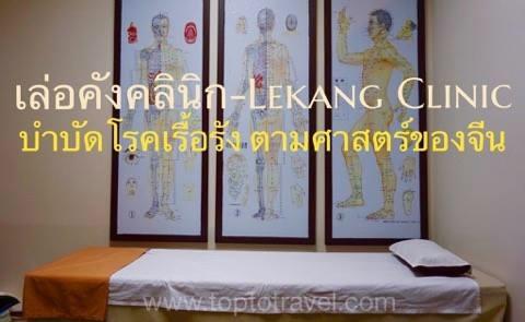 lekkang-clinic-1