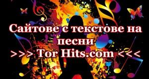 saytove-s-tekstove-na-pesni-cover