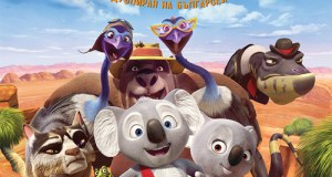 blinky-bill-the-movie-bg-audio-2015-cover